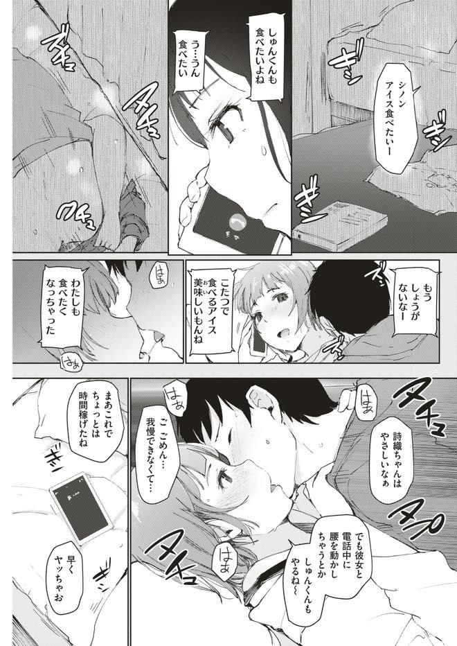 (1/2話)こたつの中で幼馴染の彼氏に手コキするビッチ巨乳少女…彼女の部屋で浮気する背徳感におちんぽを硬くし初めて生ハメし浮気セックス【あらくれ:彼女のいない彼女の部屋で】