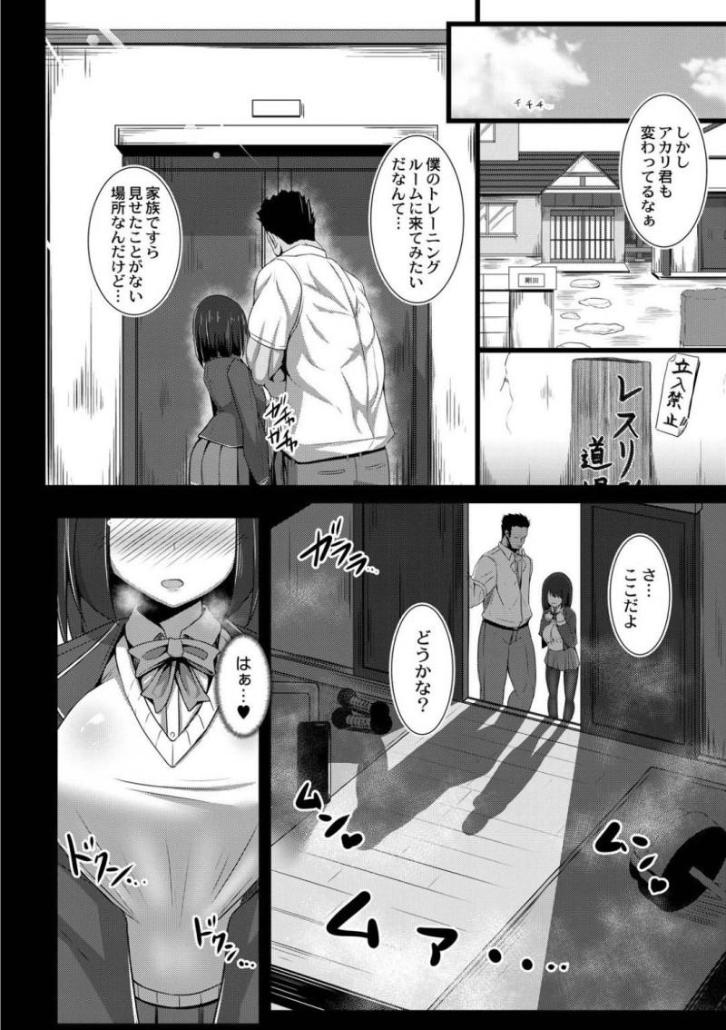 【エロ漫画】強烈なニオイがする彼氏と付き合っている巨乳JKは、新しいトレーニング器具と称しておまんこを出して生挿入アヘ顔晒して匂いを嗅ぎながら中出しアクメ!【たねなしくりぼ/超絶ニオイふぇち】