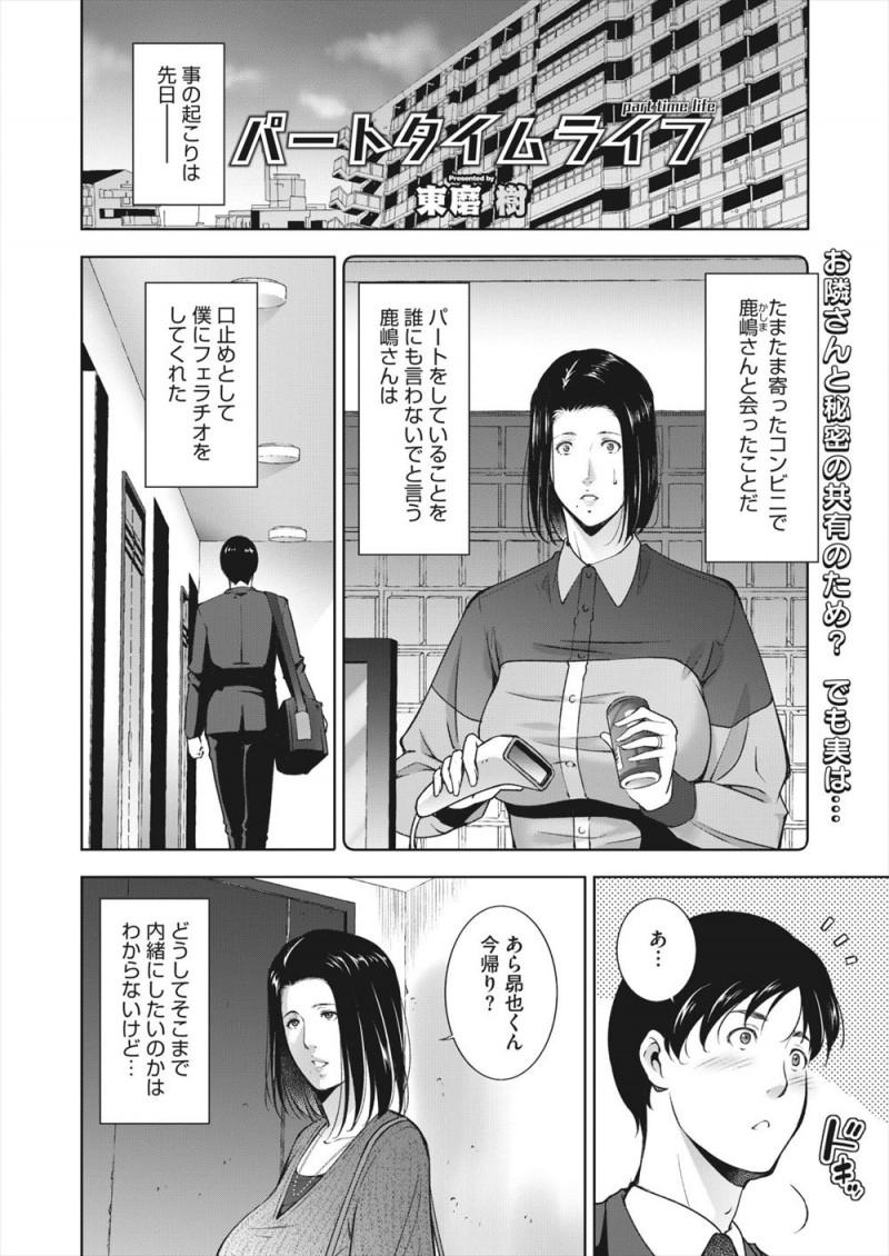 【エロ漫画】なぜかコンビニでパートをしてることを知られるのをおそれているお隣の奥さんに口止めとしてフェラをしてもらっていた男がついに童貞を卒業させてもらった!