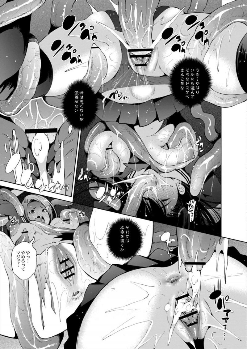 【エロ漫画】援交しようとしたら突然異世界に転生され触手生物に犯され寄生されたJKが、元の世界に帰ってきて母親をはじめ先輩や友達を触手ちんぽで犯しまくる!