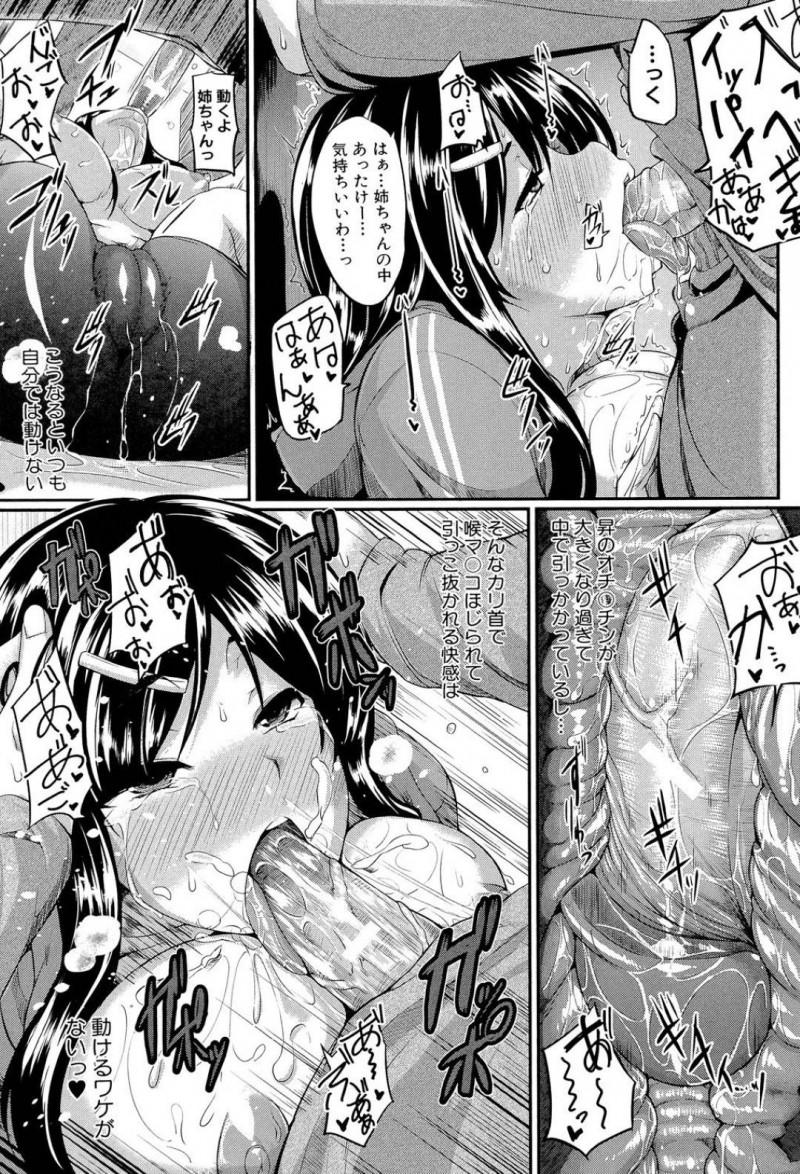 【エロ漫画】幼いころに好奇心で弟の性器をしゃぶってフェラチオに目覚めてしまった姉…歯磨き後、大好きな弟と濃厚なディープキスをした後口マンコでチンポを舐めまわし丁寧にフェラし口内射精させると、下の口にも誘う!