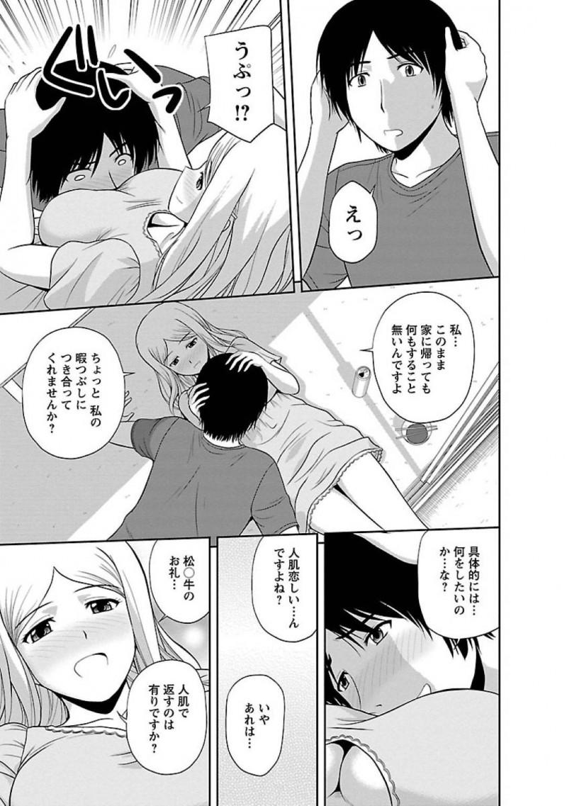 【エロ漫画】焼肉の匂いにつられ男の家に行くと、仲良くなりお礼として女は人肌恋しい男とイチャラブ中出しセックス【佐藤茶菓子】