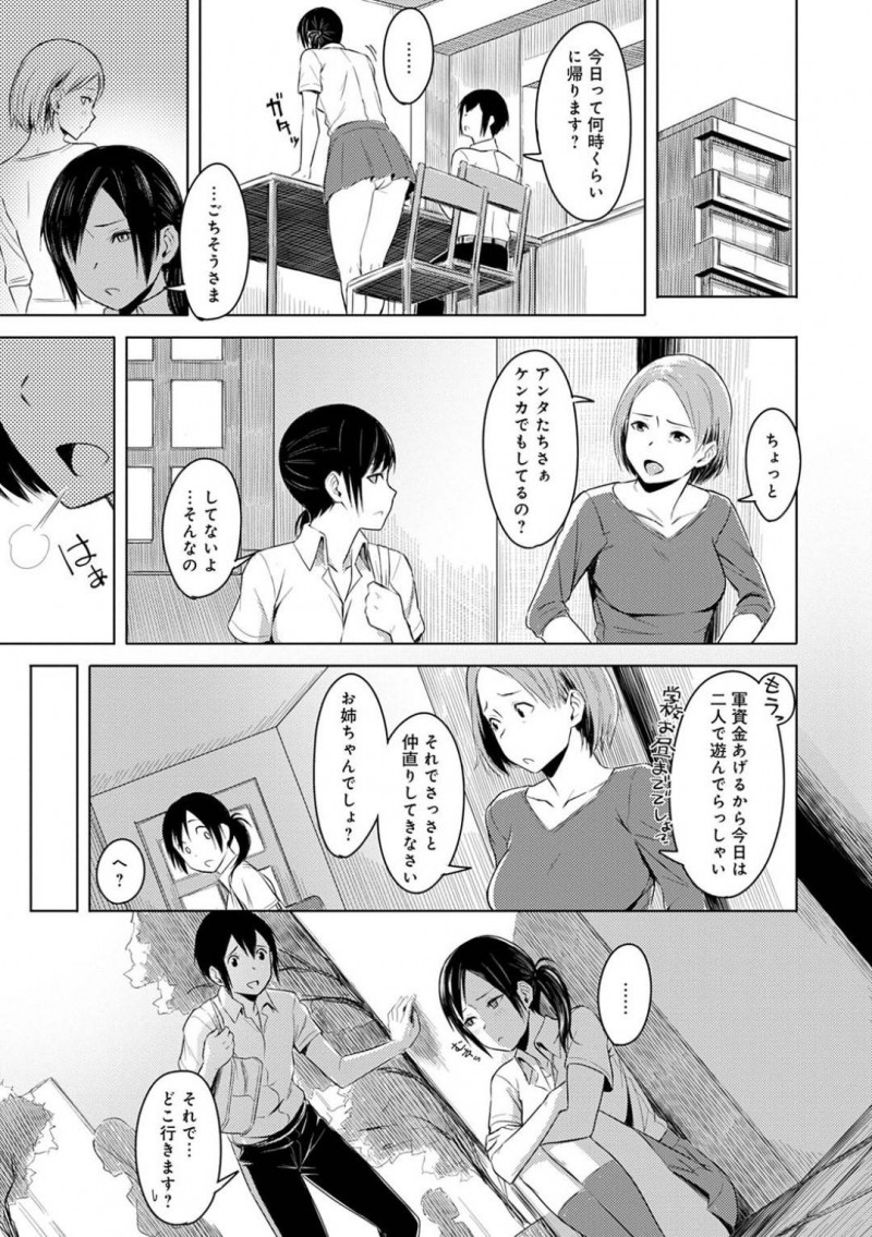 【エロ漫画】好きな人がいる姉は、再婚相手の弟に押し倒され中出しセックスで犯される【うつつ*みのる】