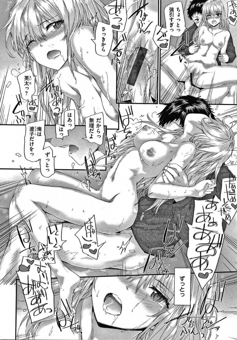 【エロ漫画】自由奔放な姉さんは泥酔したまま風呂に入って酔いつぶれているとこを同居人に救われると、我慢ならずにイチャラブSEXで連続イキ!【スミヤ/カタコイ✕スクエア scene2】