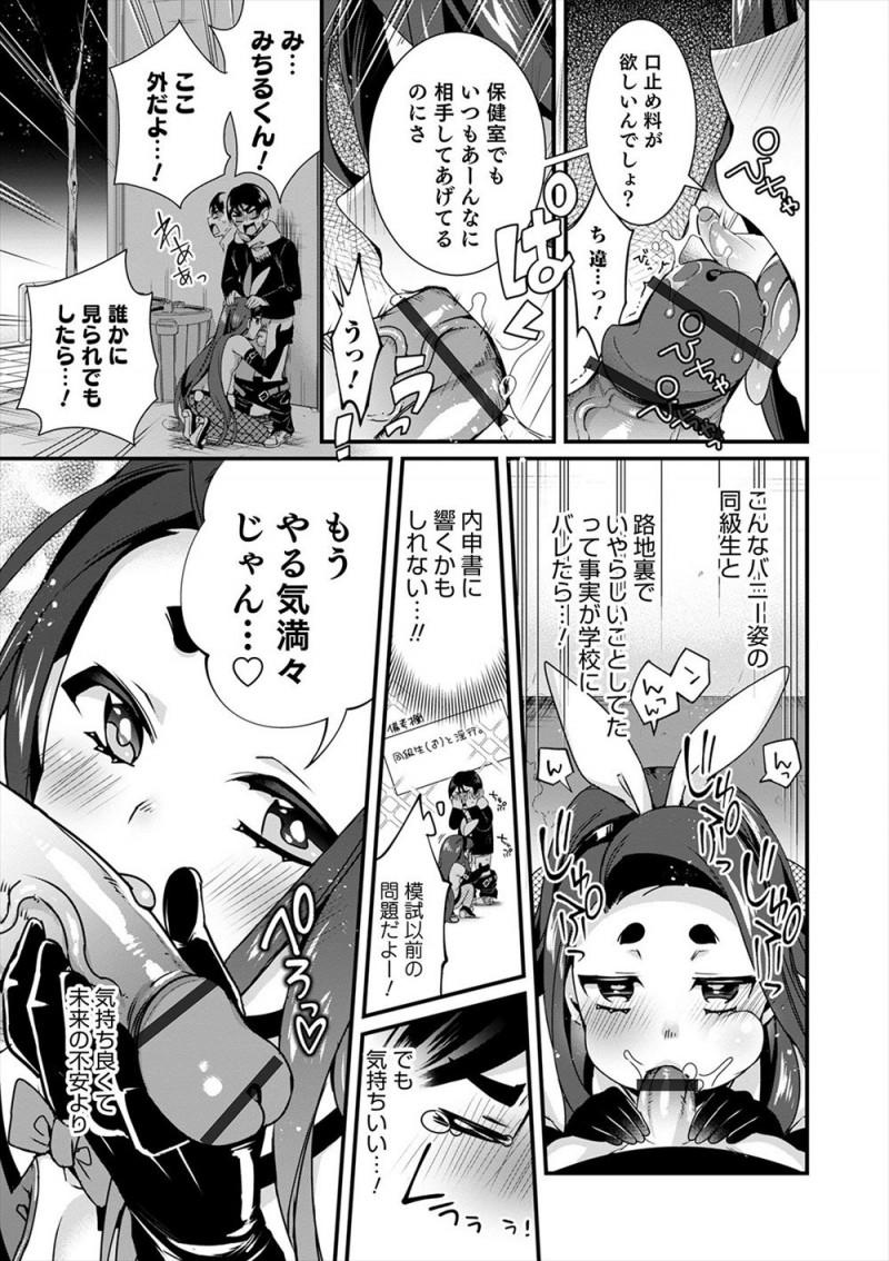 【エロ漫画】塾の帰りにバニーガール姿で女装風俗で働いていた同級生を見かけた受験生が、路地裏で口止めのためと逆レイプされ同級生のアナルで筆おろしされたw