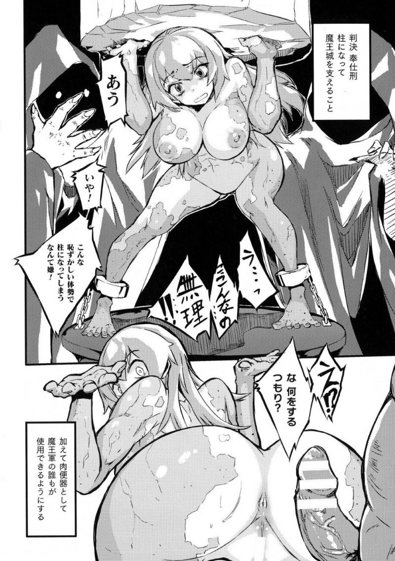 【エロ漫画】勇者を中心として大々的に魔王と交戦に及んだ女戦士たち…しかし魔王に敗れた戦士たちはそれぞれの役割と肉便器として魔王や魔物達と共に過ごすことに!【Zutta:敗北した勇者たち】