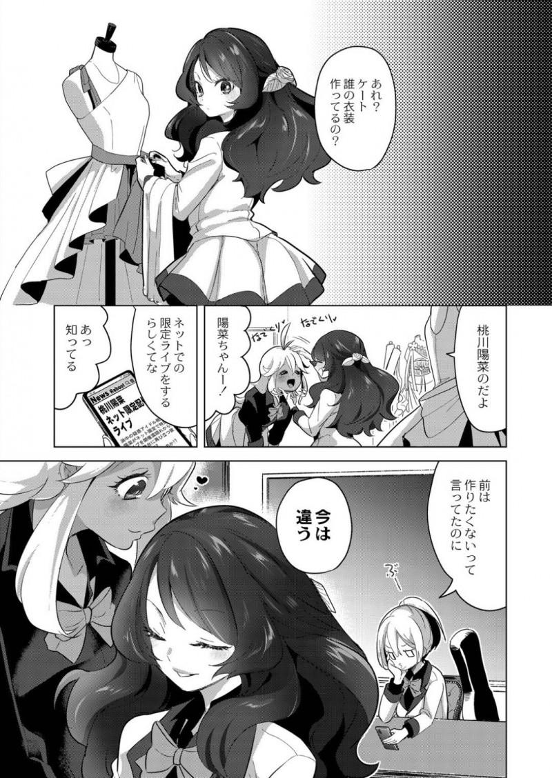 【エロ漫画】アイドルを目指していた女の子の様態が悪くなる中、見守ってくれたちぃちゃん。病室でイチャイチャ始めると、思いは抑えきれずに百合レズSEXを始める!