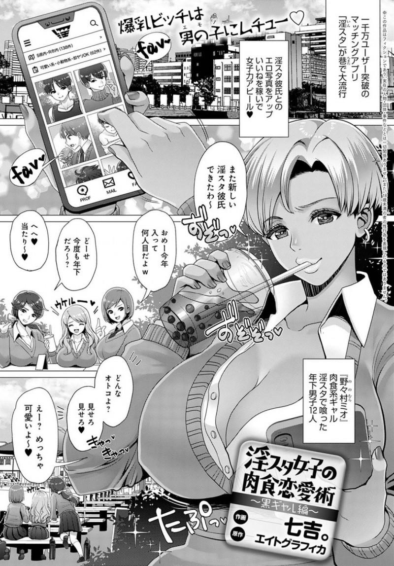 【エロ漫画】年下男を喰いまくる黒ギャルビッチJK。初めてで緊張している年下彼氏をリードしながら調教するおねショタSEXで童貞卒業させまくる!