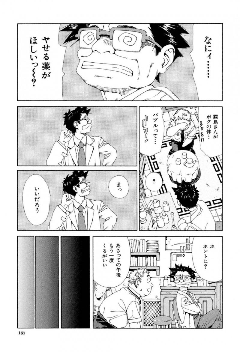 【エロ漫画】化学教師が作った怪しい薬を一気飲みしてしまった生徒は、情欲に耐えれず先生とセックスし、さらに媚薬を飲んでしまった先生と激しい中出しセックスする!