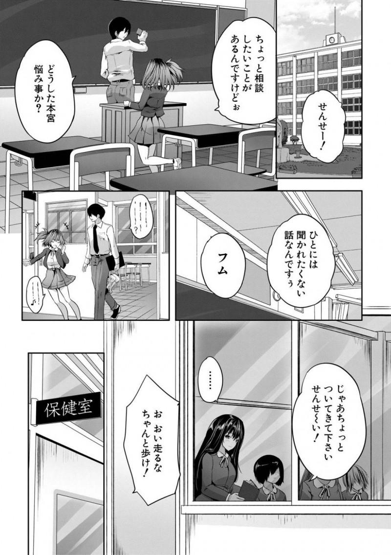 【エロ漫画】同級生に覗かれているとも知らず、放課後の図書室で教師と会ってはエッチな事をする清楚系真面目JK…彼女は彼に身体を委ねて乳首責めをさせて更には正常位で中出しセックスさせる!【創田ぐみ:小松崎さんは上からがお好き】
