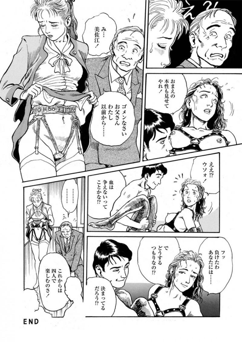 男性社員の沖田を自分の元に置くように専務に伝える女王様の女…残業している沖田をボンテージ姿で迫り拘束すると手コキやフェラで責める!女は拘束を解くと沖田に押し倒され乱暴に扱われ中出しセックス!そこへ専務と専務の娘が現れると・・・【長田要:SMDNA】