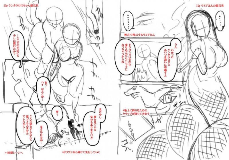 【エロ漫画】彼とのセックス中に絶頂寸前で尻尾で壁を壊してしまった巨乳人魚…覗かれてしまう可能性も考えるもお互い我慢できずそのままセックス再開!【GEN:モンスターガールズの恋色サーカス】