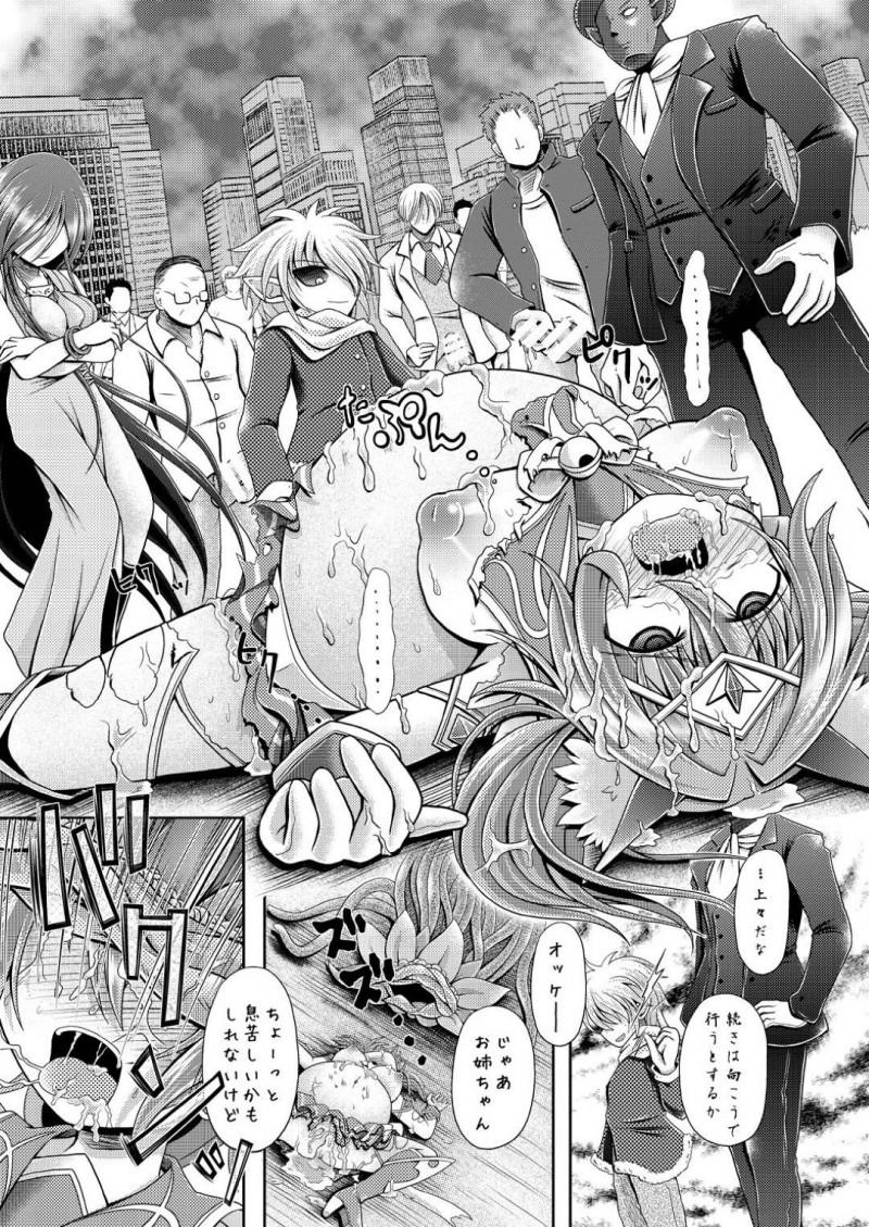 【エロ同人誌】触手怪物から街の平和を守った魔法少女…しかし怪物が最後の力でショタを攻撃しようとしたため咄嗟に守る魔法少女だったが全て敵の罠にハマり身体の自由を奪われ人々の前でアクメショーをさせられる!【りんご同盟 (美岳):ネコミミ魔法少女は苗床にされてしまいました。】