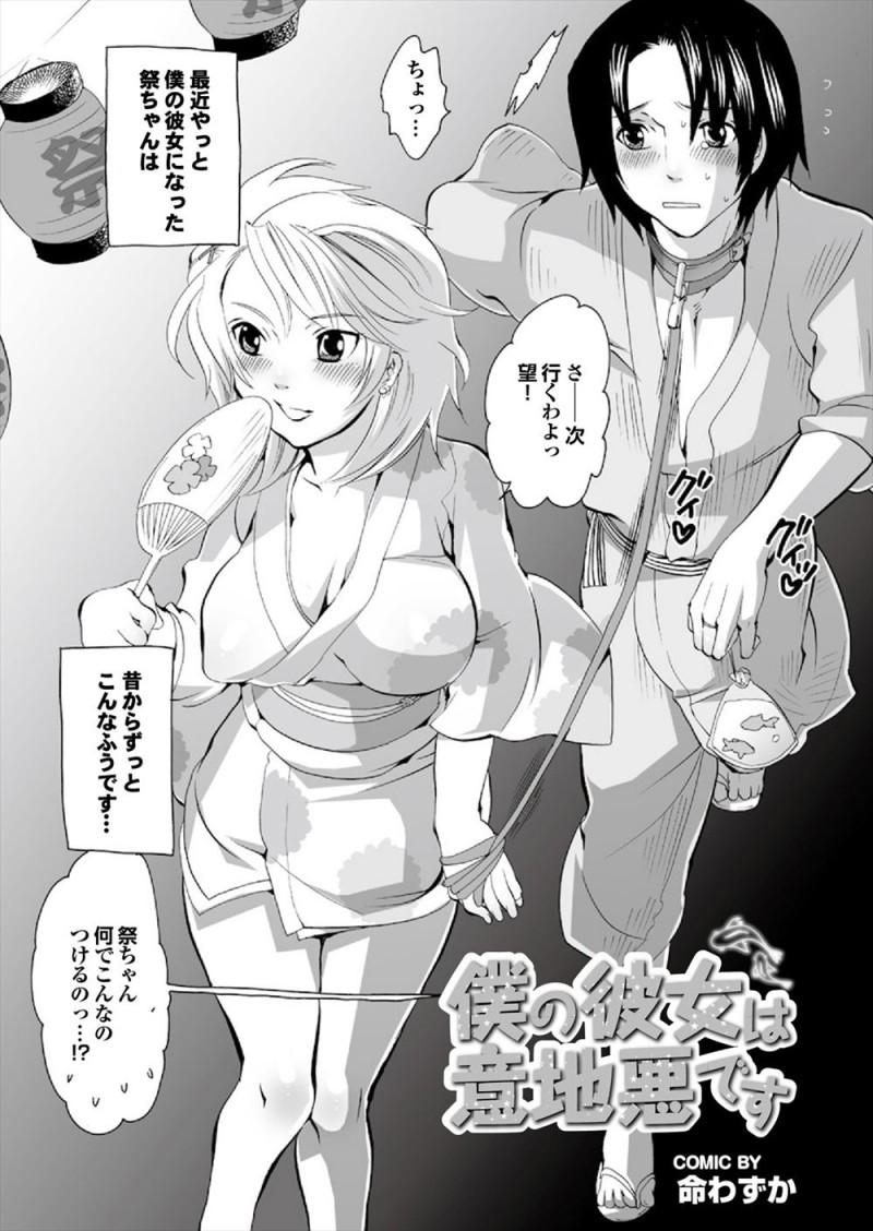 【エロ漫画】昔から意地悪でドSな幼なじみと付き合い始めたがあいかわらず振り回されていて、夏祭りをデート中に彼女のパンツを履かされちんこをしごかれた彼氏が逆レイプされるw
