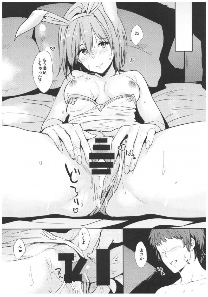 【エロ漫画】バニーガールのコスプレをしたジータはグラントイチャラブセックス【なぱた】