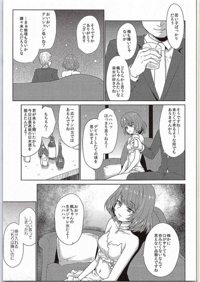 【エロ漫画】政財界のパーティーに参加させられた楓は、男に体を貪られ中出しセックスで犯される【風吹ぽに/風術師】
