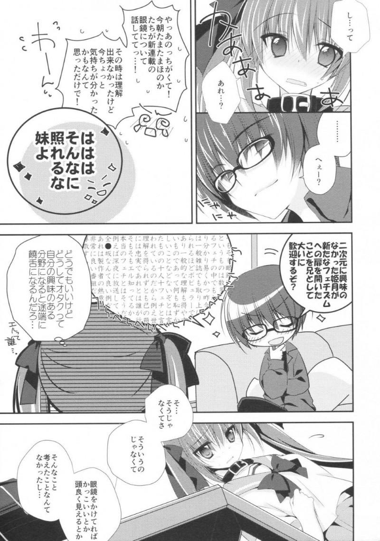 【エロ漫画】大好きな兄貴のメガネ姿にときめいた妹は近親相姦イチャラブセックスでアクメする【ななかまい】
