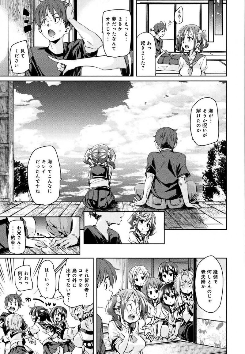 【エロ漫画】島で唯一の男子を巡って喧嘩を始めるギャルとロリ娘は、どちらが満足させられるのかイカセ勝負をする【丸居まる/の〜まんず♡あいらんど 2】