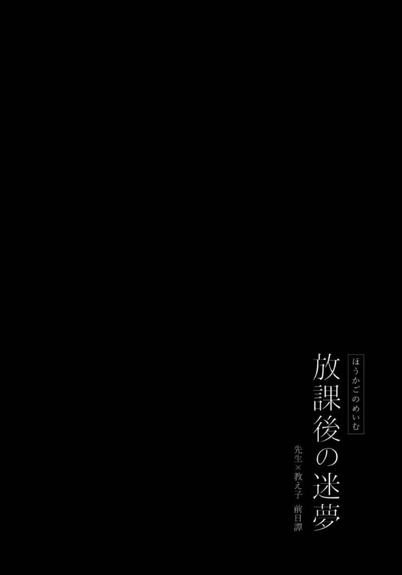 【エロ漫画】男教師を逆セクハラして誘惑する淫乱美少女JK…おっぱいを押し付けて手コキやフェラで責めまくり対面座位で強制中出し逆レイプしてイキまくる【真白しらこ:放課後の迷夢】