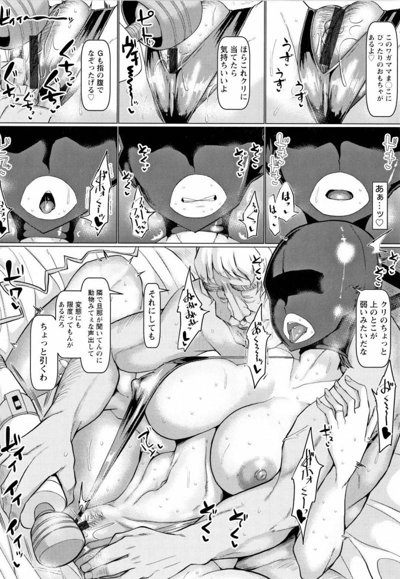 【少年漫画】一目惚れした旦那と結婚した巨乳人妻…しかし旦那から定期的に友人とセックスして欲しいと頼まれ断りきれず公認で中出しセックスをする!【chin】