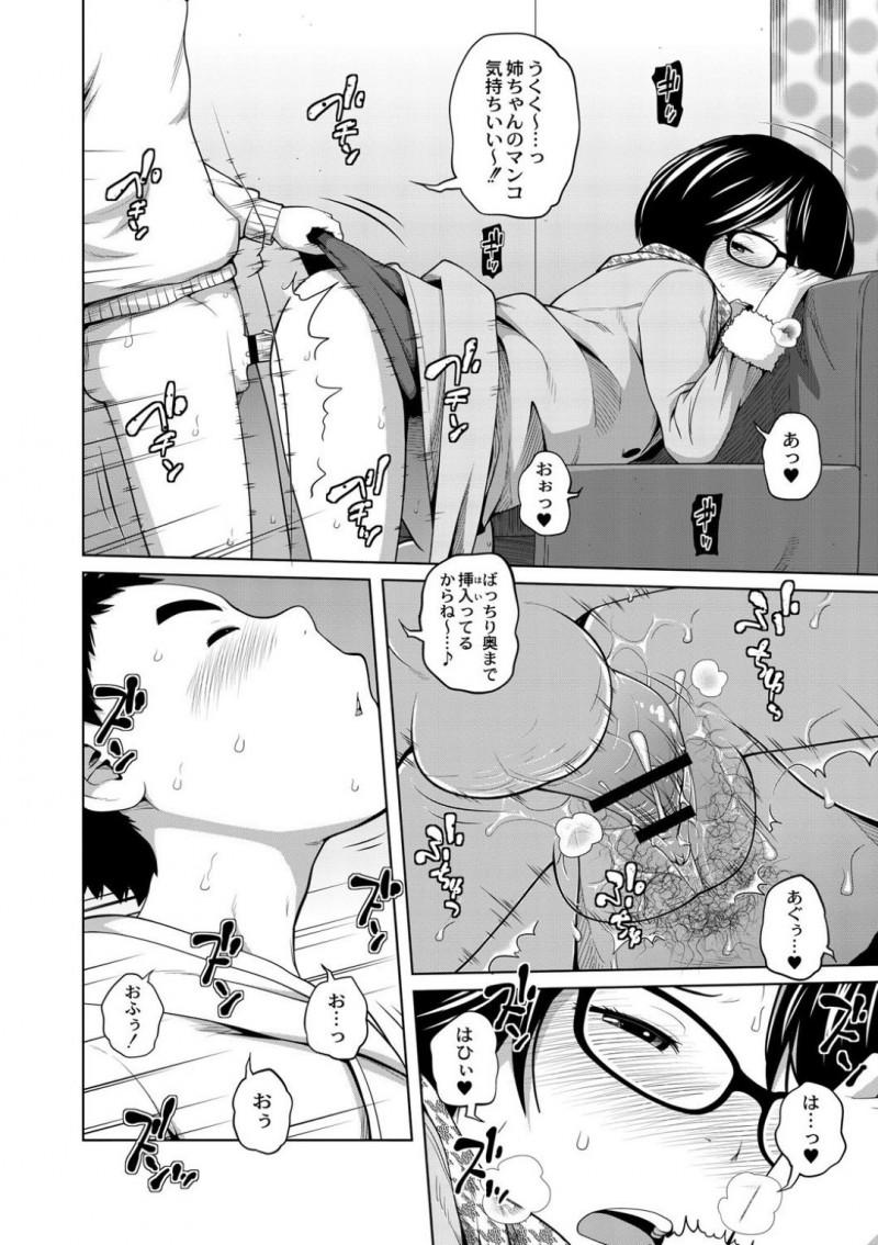 【エロ漫画】スケベな弟にエッチな事をさせられるスレンダー姉…断りきれない彼女は彼に手コキやフェラをした挙げ句、そのまま中出し近親相姦までもしてしまう!