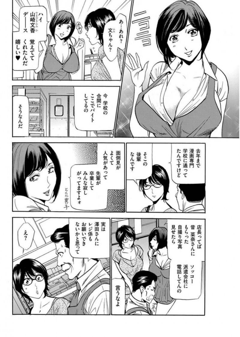 【エロ漫画】人手不足のスーパーでバイトをする羽目となった巨乳お姉さん。バイト終了後に店長にバックヤードで迫られた彼女は断りきれずに生ハメセックスしてしまう!