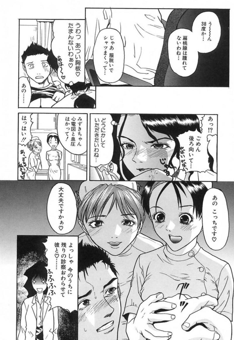 【エロ漫画】患者の男とこっそりセックスする欲求不満なナースと女医お姉さん…彼女たちはダブルフェラで強制射精させたり、中出しセックスしたりして感じまくる!