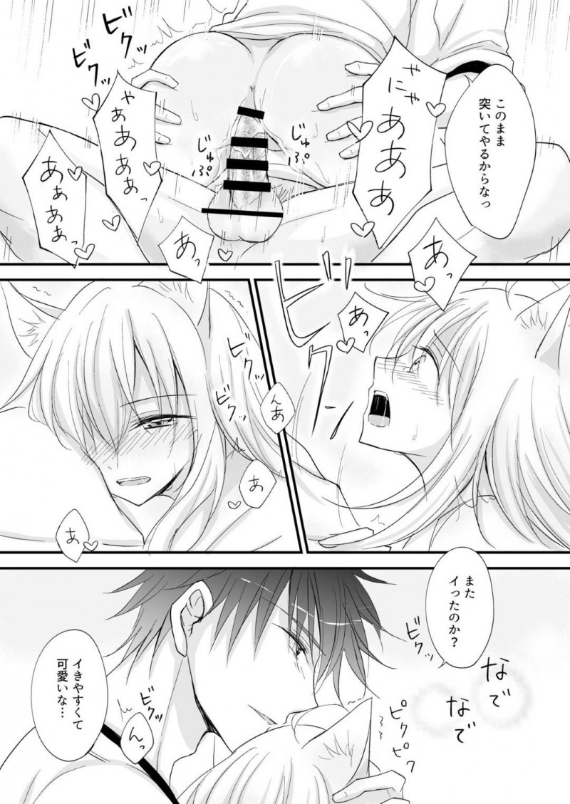 【エロ漫画】勇者は拾った野良猫が女の子の姿になり発情していると知ると優しく抱きしめイチャラブセックス【柚りゆう】