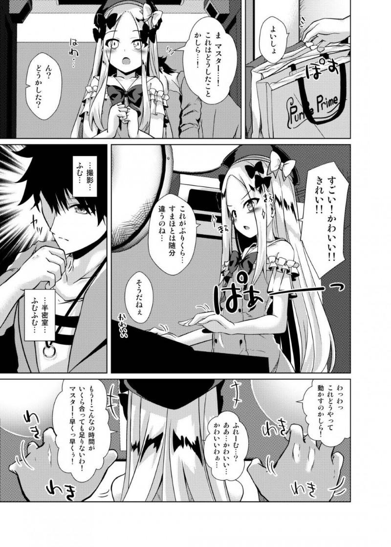 【エロ漫画】ぐだ男とプリクラに来たアビーは密室で愛撫されイチャラブセックスしながら撮影する【しろすず】