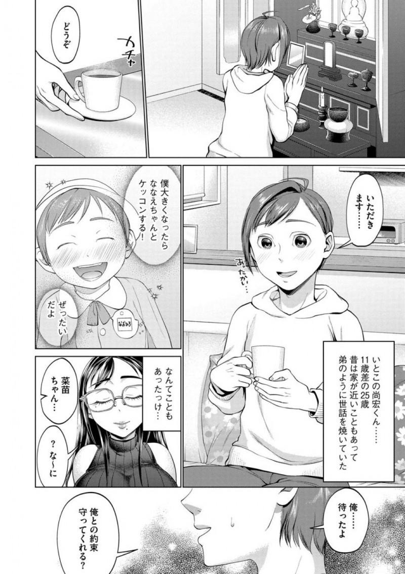 【エロ漫画】従弟に襲われてしまったムチムチ眼鏡お姉さん…満更でもない彼女はそのまま彼の事を受け入れてイチャラブセックスする!
